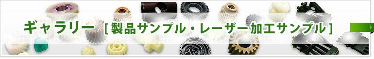 ギャラリー (製品サンプル・レーザー加工サンプル)